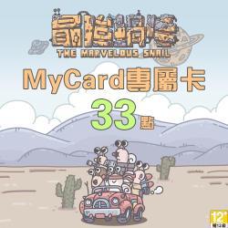 MyCard最強蝸牛專屬卡33點