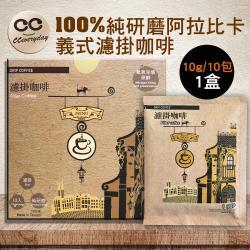 CC Everyday-100%純研磨阿拉比卡義式濾掛咖啡10g10入-1盒