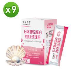 【達摩本草】日本膠原蛋白胜肽珍珠粉x9盒  (15包/盒,每包7.5克)