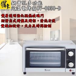 鍋寶 9L多功能定溫電烤箱/烤箱/定溫烤箱 OV-0950-D