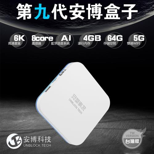 【2021 頂級豪華 UBOX9】最新 安博盒子X11 4G+64G超大內存 藍芽語音遙控器(購買即贈原廠遙控器+豪華贈品組)