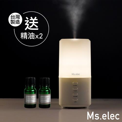 Ms.elec米嬉樂 柔光香氛水氧機+送5ml複合精油*2 (精油香芬.自動斷電.台灣製造)