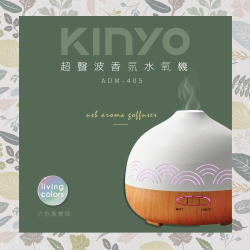 KINYO超聲波香氛水氧機ADM-405