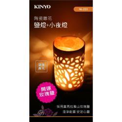 KINYO鹽燈+小夜燈NL-223