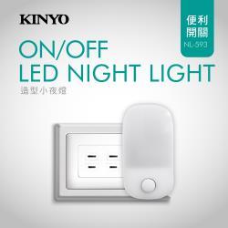 KINYO造型LED小夜燈NL-593