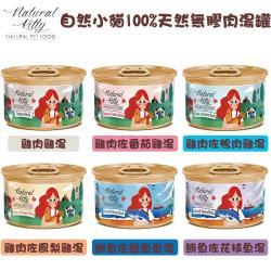 Natural Kitty 自然小貓 100%天然無膠肉湯罐 共6種口味可挑選-80g X 12罐