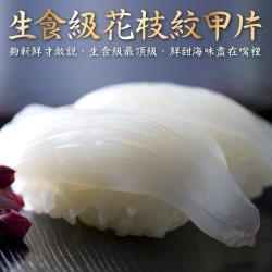 海肉管家-生食級花枝文甲片(1盤/每盤約160g±10%)