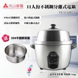 (贈304不鏽鋼蒸籠)元山牌 不銹鋼分離式萬用電鍋(YS-5110RCS)
