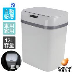 DR.MANGO 芒果科技 智慧感應式垃圾桶 12L