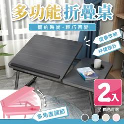 慢慢家居-四段可調節多功能摺疊電腦桌/懶人桌 -2入