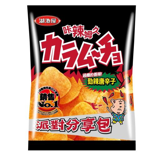 湖池屋 卡辣姆久洋芋片(勁辣唐辛子口味)145g(派對分享包)