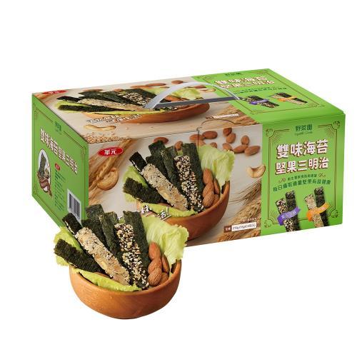 華元 野菜園雙味海苔堅果三明治量販盒210g/14包入(杏仁芝麻/紫米芝麻)