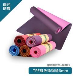 [日上川良品]TPE雙色防滑瑜珈墊-6mm(附贈揹袋+綁帶)