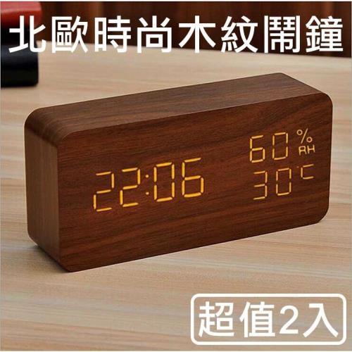 【挪威森林】北歐風格木紋時鐘/鬧鐘/溫溼度計/大字幕聲控板(超值2入)