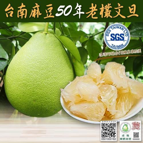 外銷等級麻豆老欉50年文旦禮盒(10斤/箱)*1箱/