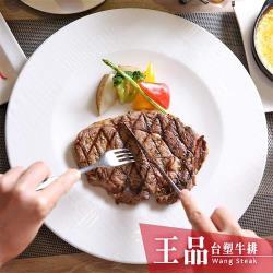 【專屬優惠(網)】王品集團 王品牛排餐券4張