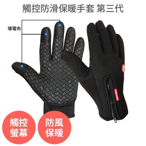 觸控防滑保暖手套