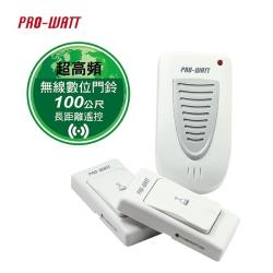 華志P-218A 超高頻無線數位門鈴 1入
