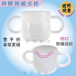 感恩使者 矽膠防嗆水杯 ZHCN2028 -防嗆水 雙把手好握拿更穩-輔助餐具