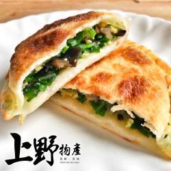 【上野物產】台灣傳統香酥韭菜盒子(1125g±10%/25粒/包) x3包