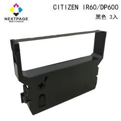 1組3入 台灣榮工  IR60/IR61/DP600/DP610 收銀機黑色相容色帶  適用 CITIZEN 印表機