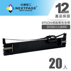 1組20入 台灣榮工 S015611/LQ690C 黑色相容色帶  適用 EPSON  印表機