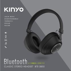 KINYO藍牙頭戴式立體聲耳麥BTE-3855