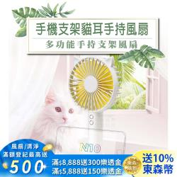 (2個1組) 手機支架貓耳手持風扇 USB風扇
