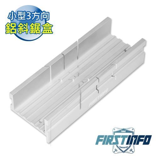 【良匠工具】小型鋁斜鋸盒(方便鋸45、90及135度角) 鋸子的好幫手 台灣製有保固