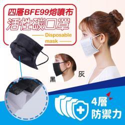Mr.J家居生活 四層BFE99熔噴布活性碳口罩 (50片/1盒) X 4