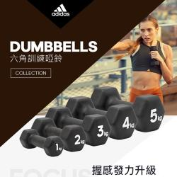 Adidas Strength-六角訓練啞鈴(2kg) ADWT-10002