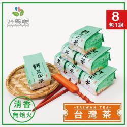 好樂喉 台灣阿里山玉露烏龍茶葉 2斤8包