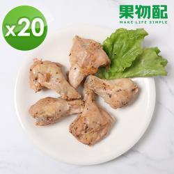 果物配-舒肥鮮嫩翅小腿20包(每包約240g)
