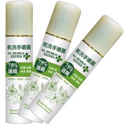 Dr. Herbal乾洗手噴霧100ml(3入組)