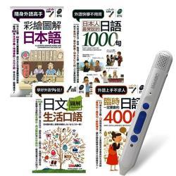 開口說日語(口袋書)全4書 + LiveABC智慧點讀筆16G( Type-C充電版)