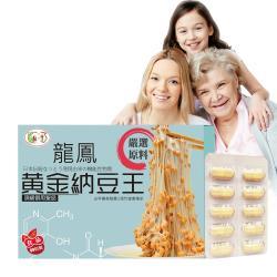 龍鳳生技 黃金納豆王-納豆激酶添加輔酶Q10 (80粒/盒)
