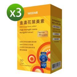WEDAR 世界品質金獎金盞花葉黃素 3盒優惠組(30顆/盒)