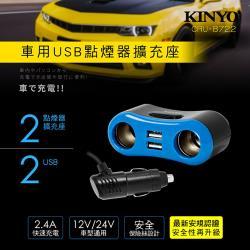 KINYO 車用2USB孔+2點煙器擴充座(CRU-8722)