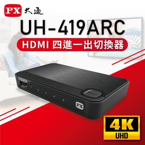 PX大通 Ultra HD 4K HDMI四進一出切換器2.0版 UH-419ARC