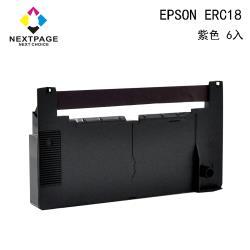 1組6入 台灣榮工 ERC18 二聯式發票/ 收據 收銀機相容色帶組-紫色 適用 EPSON 印表機