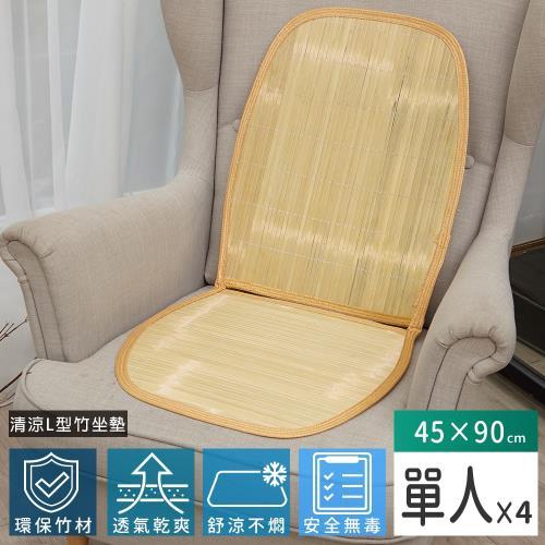 Abans-愛竹藝天然綠竹L型坐墊/涼蓆-4入