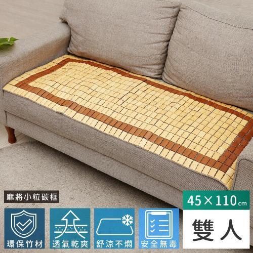 Abans-愛竹藝頂級小粒碳框涼爽透氣麻將坐墊/涼蓆-45*110cm(雙人)