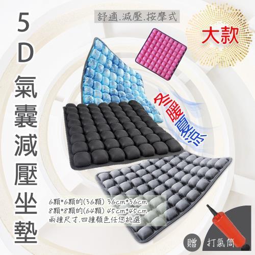 【大款-黑科技坐墊】5D氣囊坐墊 大師級享受 紓壓減壓坐墊(贈送打氣筒)