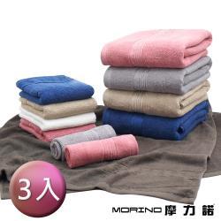 MORINO摩力諾-美國棉五星級緞檔方巾毛巾浴巾三件組