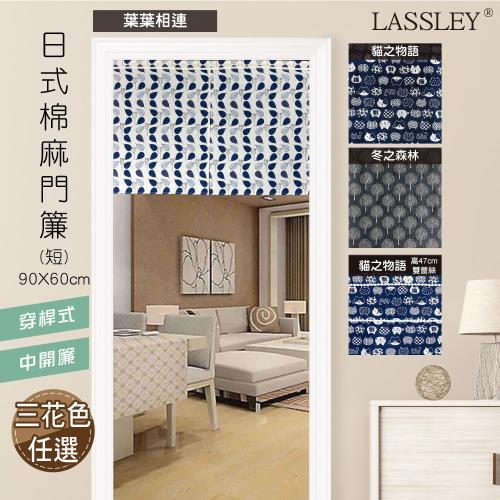 LASSLEY-日式棉麻門簾(短)90X60cm