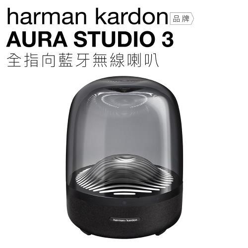 台灣保固 harman/kardon 藍牙喇叭 Aura Studio 3 三代無線水母