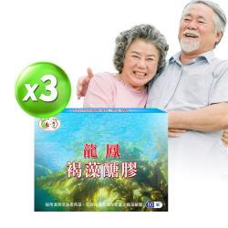 龍鳳生技 龍鳳褐藻醣膠 80粒/盒*3 澳洲 高純度褐藻醣膠