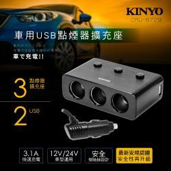 KINYO車用USB點煙器擴充座CRU-8729