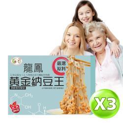 龍鳳生技 黃金納豆王-納豆激酶添加輔酶Q10 (80粒/盒*3盒)