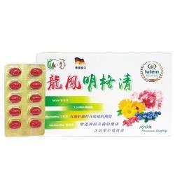 龍鳳生技 明格清-嚴選金盞花添加蝦紅素+花青素 (30粒/盒)